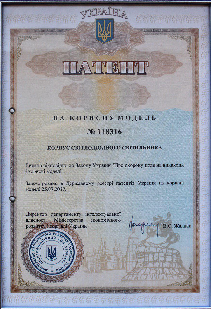 Патент на корисну модель світлодіодного світильника №118316